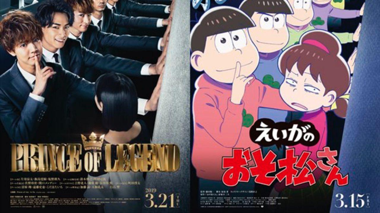『おそ松さん』x『プリレジェ』がスペシャルコラボ!6つ子が王子になりきって壁ドン&王子たちからのコメント動画も