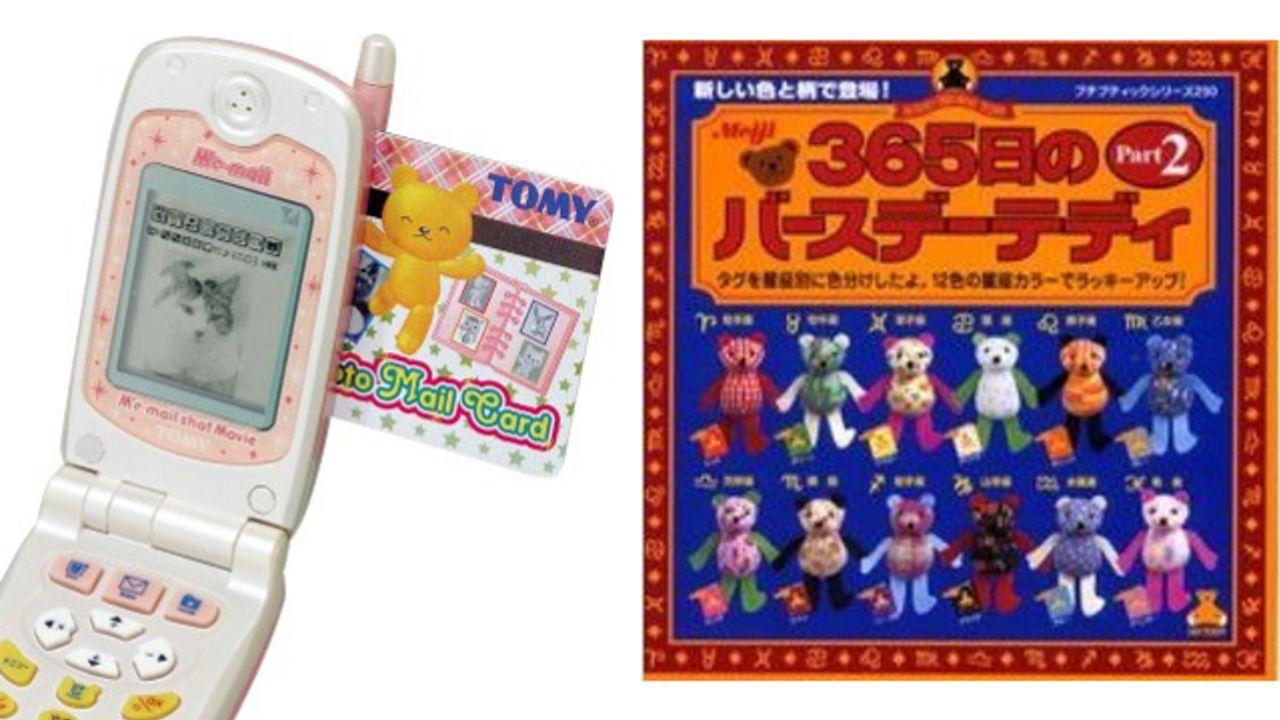 20〜30代が「懐かしさで胸がいっぱいになるおもちゃ」をご紹介!「ミメル」「365日のバースデーテディ」など