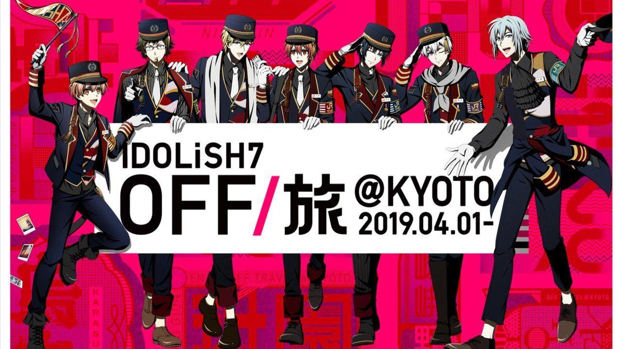 IDOLiSH7がJR東海ツアーズの広告タレントに引き続き就任!第2弾は彼らが発掘した「京都」の魅力をたっぷり紹介!