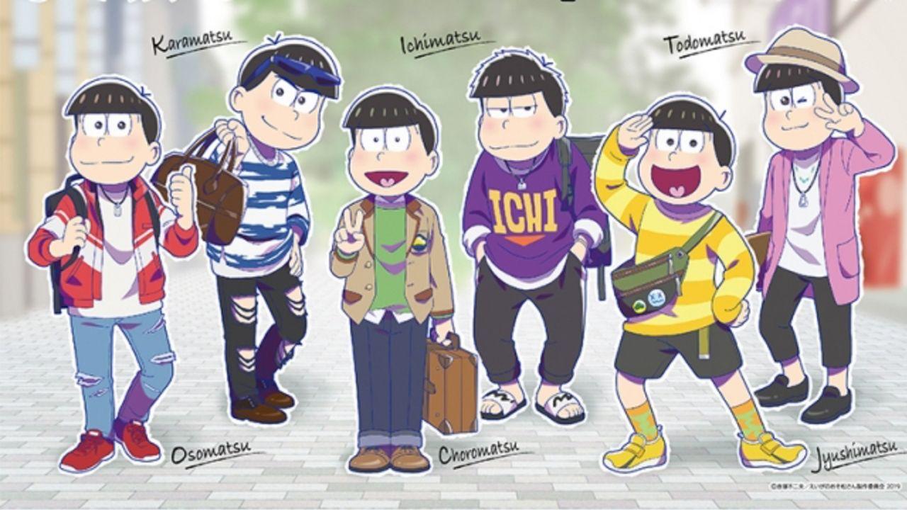 6つ子たちの「おでかけ」がテーマ『おそ松さん』新規描き下ろしイラストを使用した新グッズシリーズが登場!