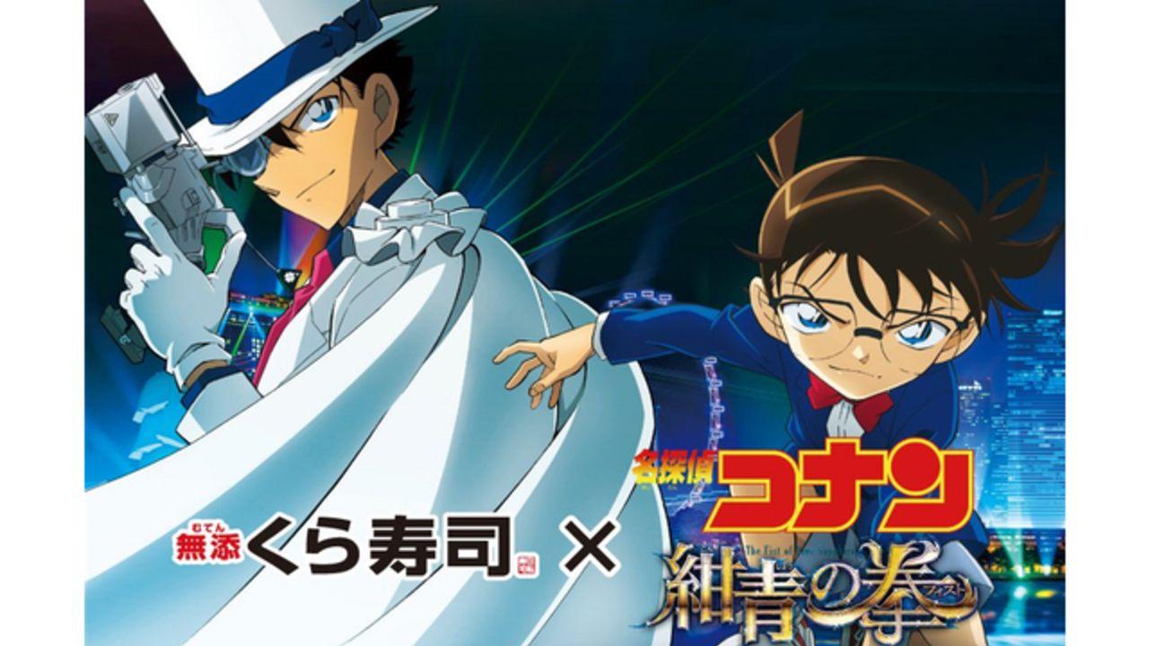 劇場版『名探偵コナン』xくら寿司がコラボ!「ビッくらポン!」でぬいぐるみやフィギュアが当たるキャンペーン開催