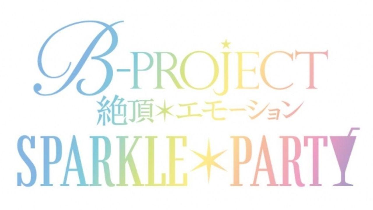 TVアニメ『Bプロ』7月開催のスペシャルライブイベント出演者情報が公開!小野大輔さん、花江夏樹さんら12名が出演