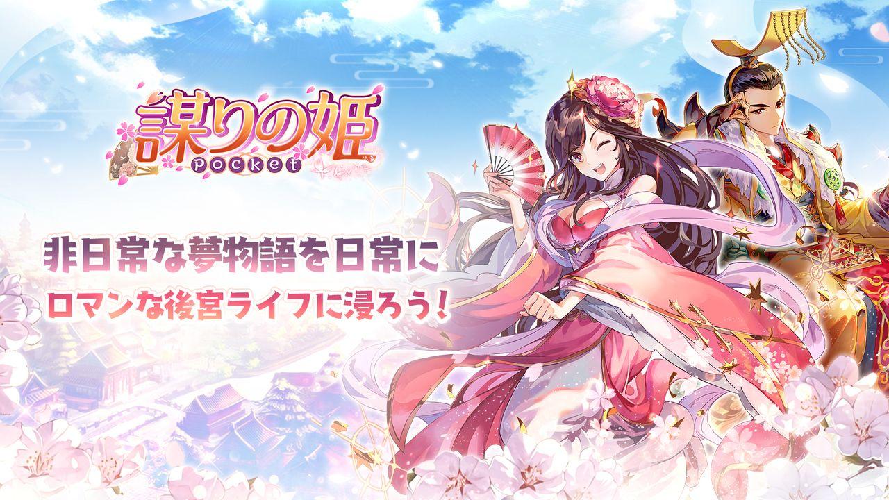 新作アプリ『謀りの姫:Pocket』システム&重要ポイントをご紹介!着せ替えにバトル、恋愛も楽しめる!【プレイレポート】