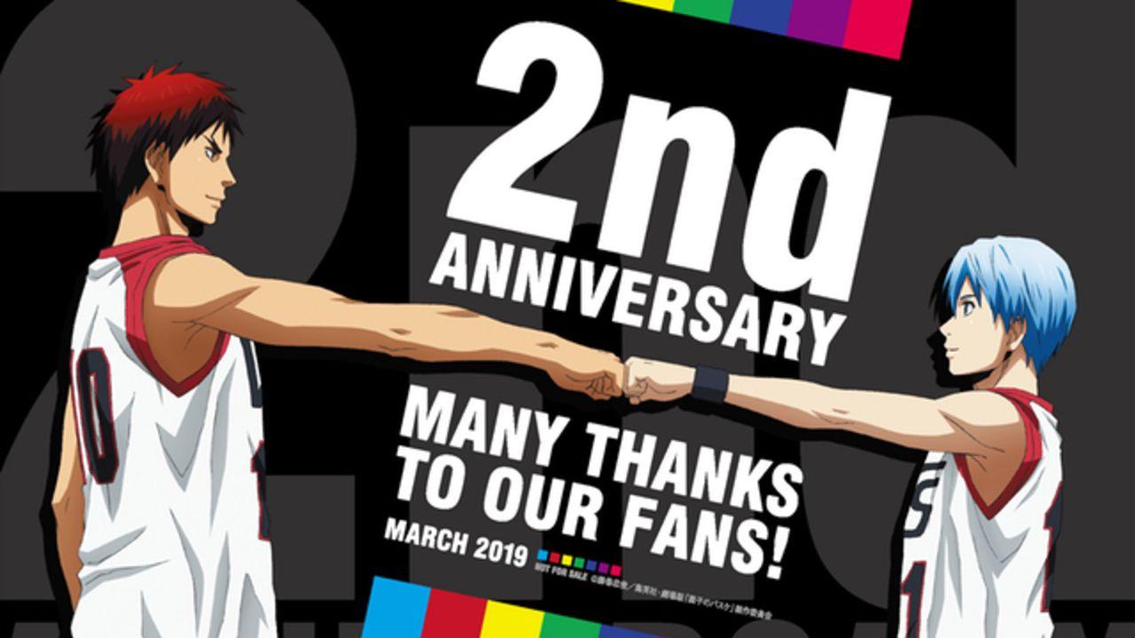『劇場版 黒子のバスケ』公開2周年を記念してイラストシートのデータを無料配布!スポーツブランドとのコラボも決定