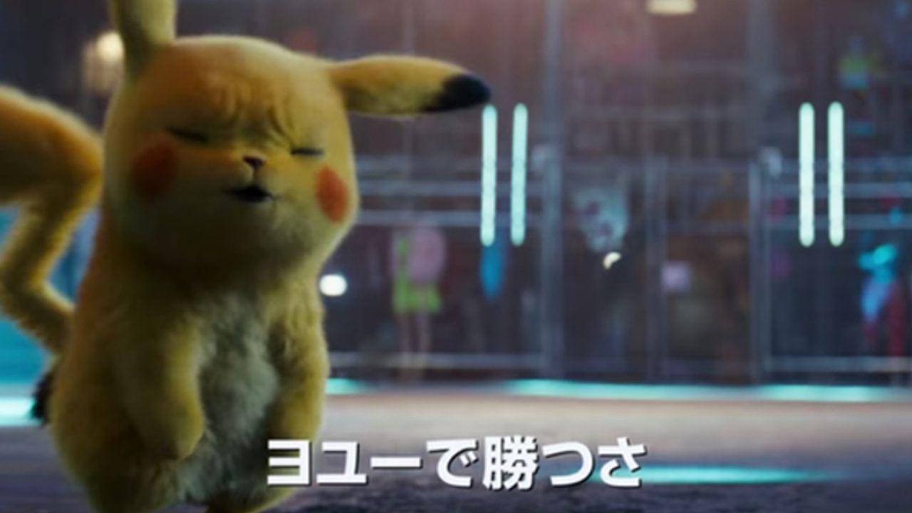 実写映画『名探偵ピカチュウ』5月3日より日本先行公開!くしゃ顔など様々な表情を見せる予告映像&ポスター解禁!