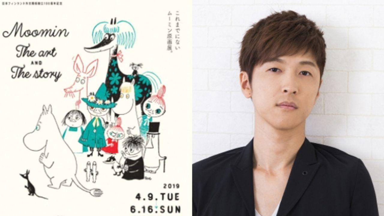4月開催の「ムーミン展 THE ART AND THE STORY」音声ガイドナビゲーターを櫻井孝宏さんが担当!