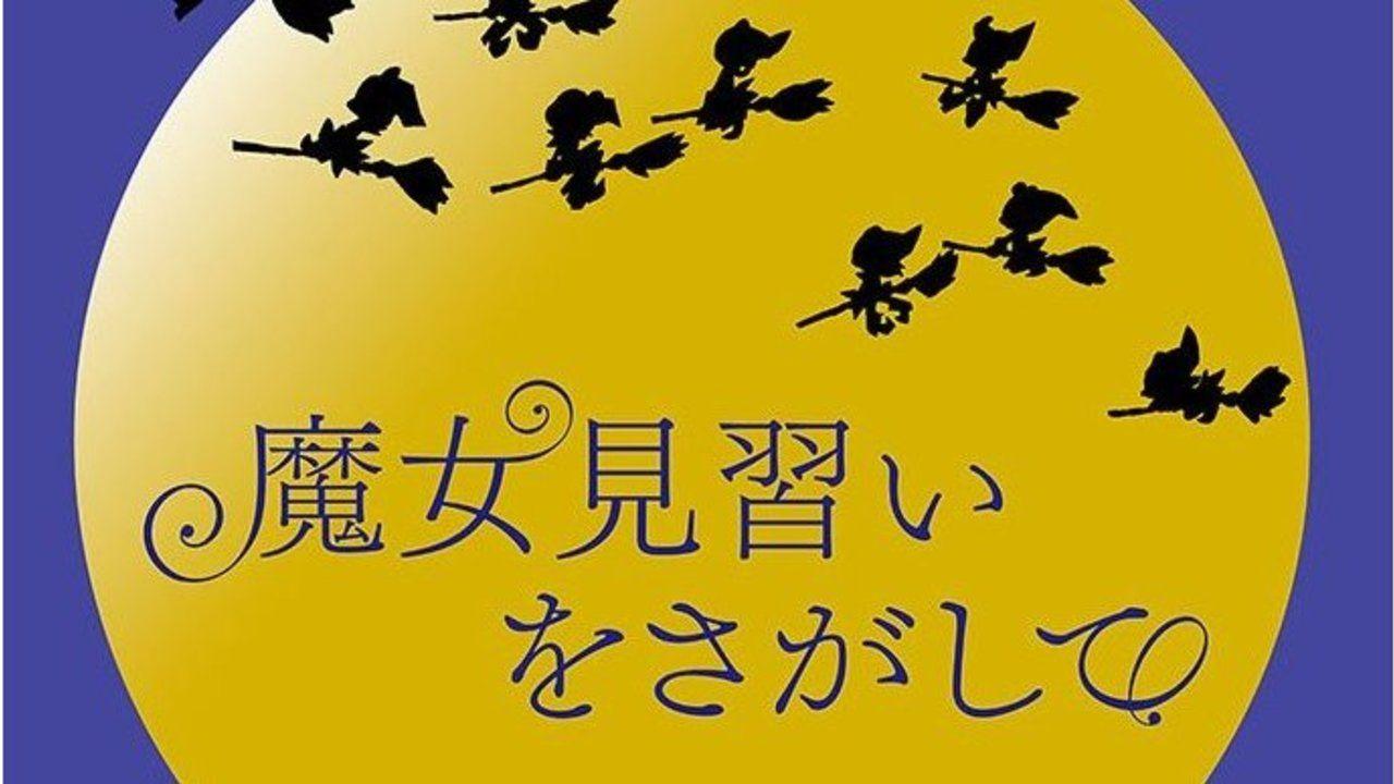 『おジャ魔女』スタッフ&キャスト集結の映画『魔女見習いをさがして』2020年公開!20周年記念イベントなど新企画続々発表
