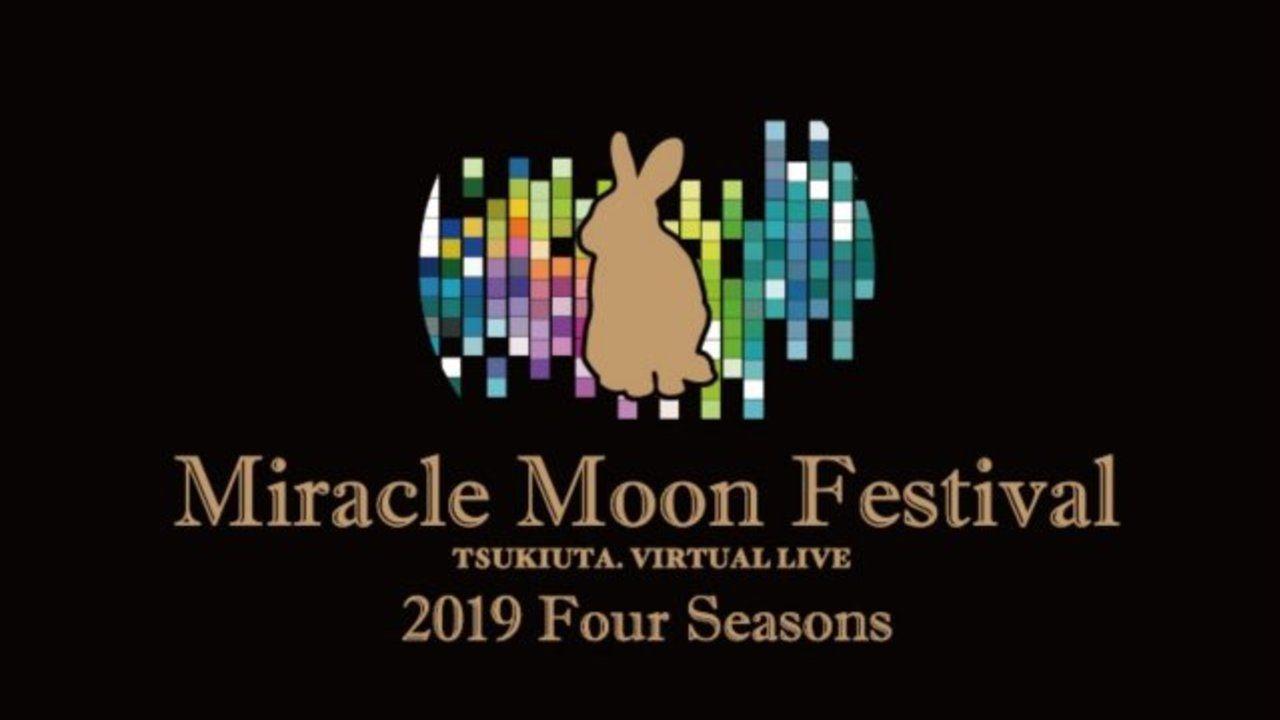 『ツキウタ。』初のバーチャルライブが8月に幕張メッセにて開催!「月の兎」が四季を巡る冒険物語