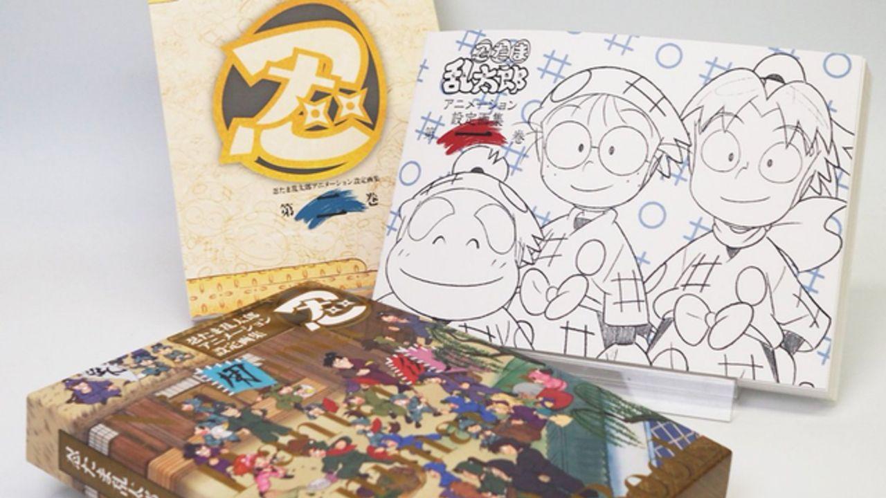 『忍たま乱太郎』放送25年突破を記念した「アニメーション設定画集」発売!2巻セットの大ボリューム&描き下ろしイラストも掲載