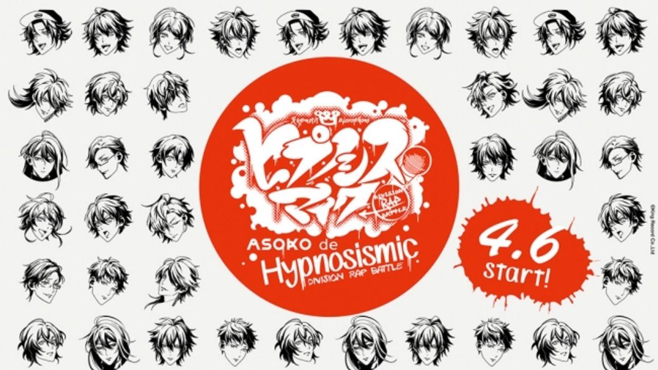 『ヒプマイ』x 雑貨ストア「ASOKO」がコラボ!安くてシンプルでオシャレなコラボグッズ12アイテムが登場!