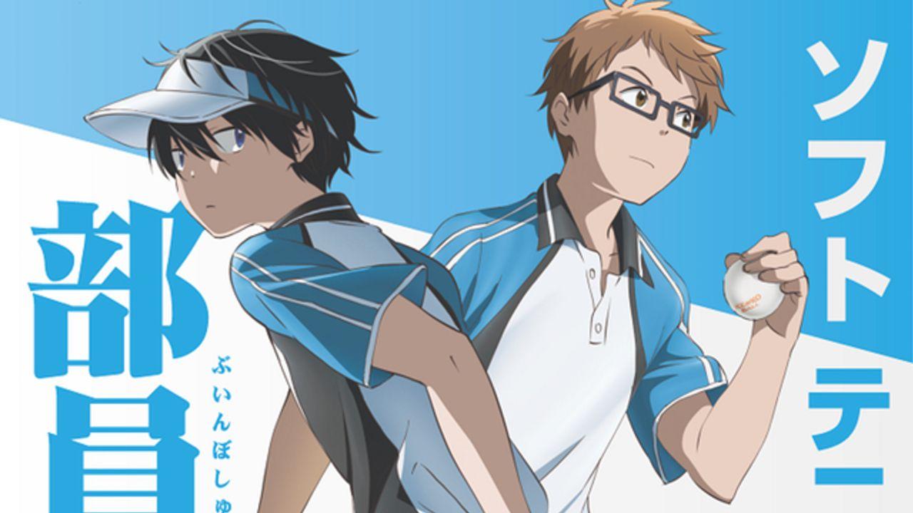 『ノエイン』赤根和樹監督が手掛けるアニメ『星合の空』10月放送開始!キービジュ&日本ソフトテニス連盟とのタイアップポスター公開