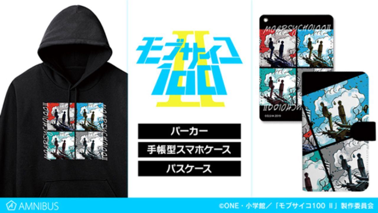 『モブサイコ100 II』影山茂夫・霊幻新隆・エクボらのイラストを使用したパーカーやスマホケースが新登場!