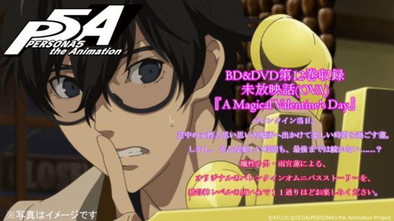 TVアニメ『ペルソナ5』BD&DVD最終巻に未放映話が収録決定!魔性の男・雨宮蓮によるバレンタインストーリー