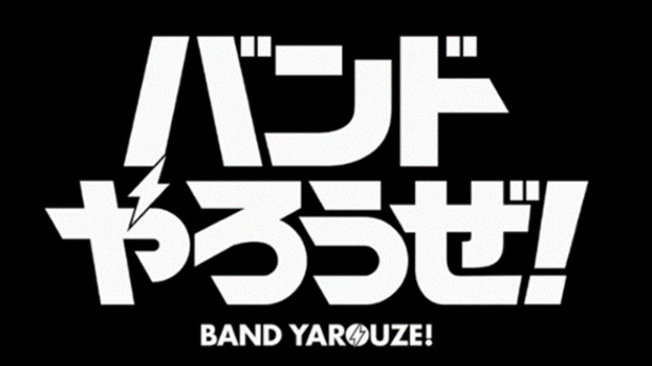サービス終了となったアプリ『バンやろ』全4巻のドラマCD発売決定!メインストーリー収録のフルボイスを使用