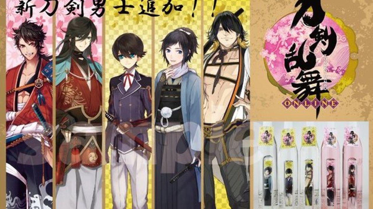 『刀剣乱舞』の誉酒、桜酒に新たに5人の刀剣男士が登場!本日より発売開始!
