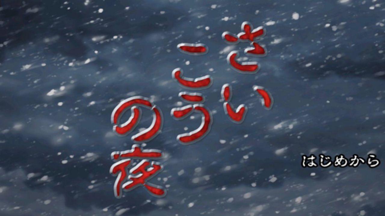 『エムステ』が『かまいたちの夜』をパロったエイプリルフール企画『さいこうの夜』実施!ユニット別シナリオ&分岐の大ボリューム