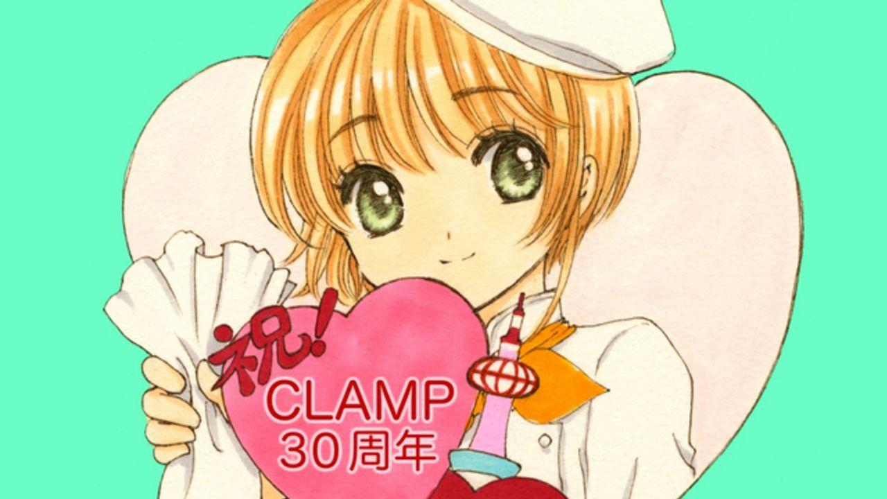 漫画家グループ「CLAMP」が30周年!あなたが好きなCLAMP作品は?