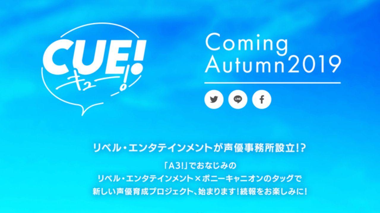 『A3!』『アイチュウ』のリベル・エンタテインメントが美少女声優育成ゲーム『CUE!』を発表!