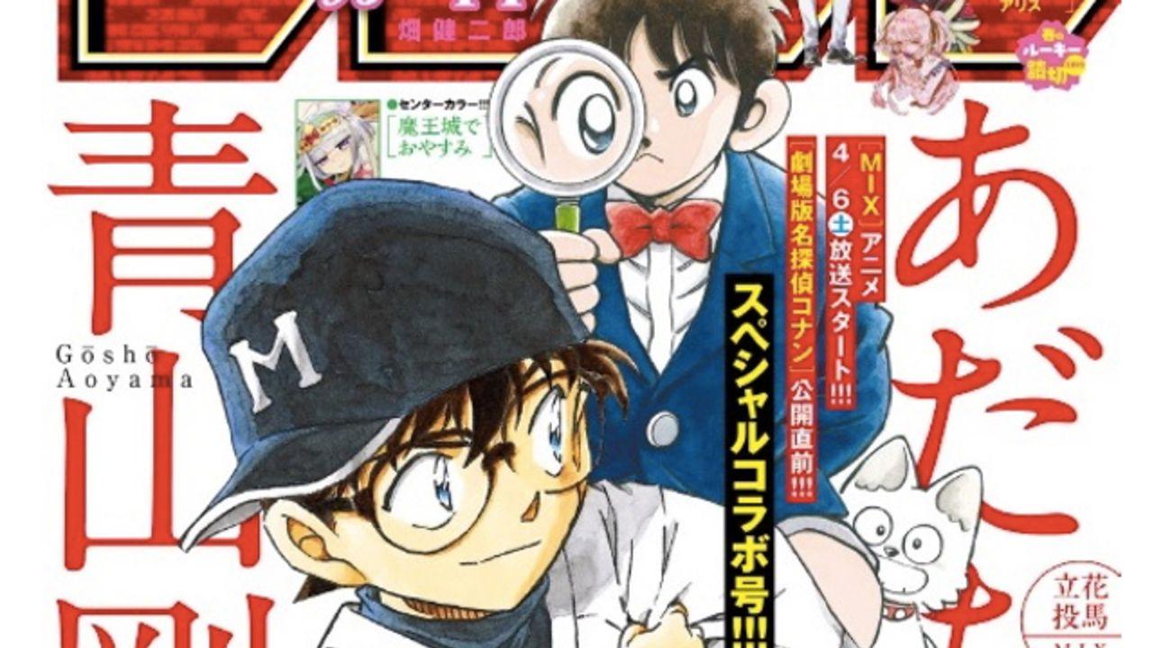 『名探偵コナン』青山剛昌先生x『MIX』あだち充先生の初対談&コラボイラストが「サンデー」に登場!全サはおすわりぬいぐるみ