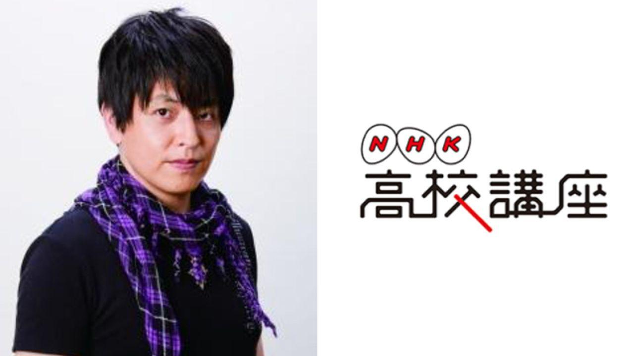 「NHK高校講座」に緑川光さんが顔出しMCでレギュラー出演!メディアリテラシーやインターネットの仕組みをわかりやすく紹介