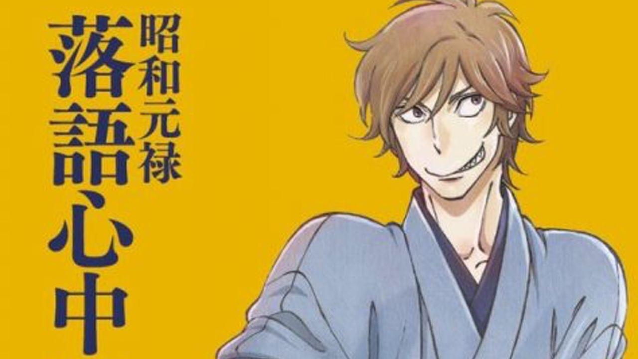TVアニメ『昭和元禄落語心中』のBD&DVDの第一巻のジャケットが公開!特典も充実!