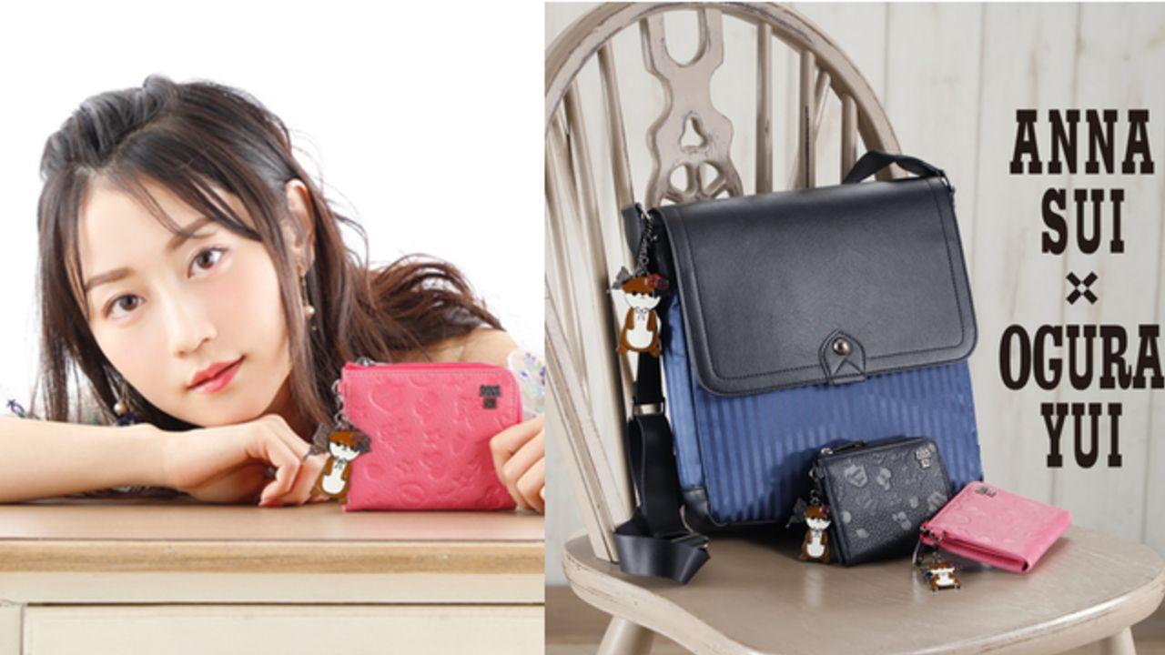 声優アーティスト・小倉唯さんxANNA SUIコラボが実現!本革の品格漂う財布&ショルダーバッグが登場