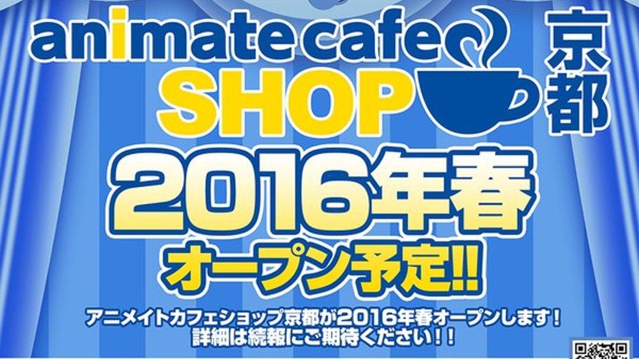 アニメイトカフェショップが京都に今春オープン決定!