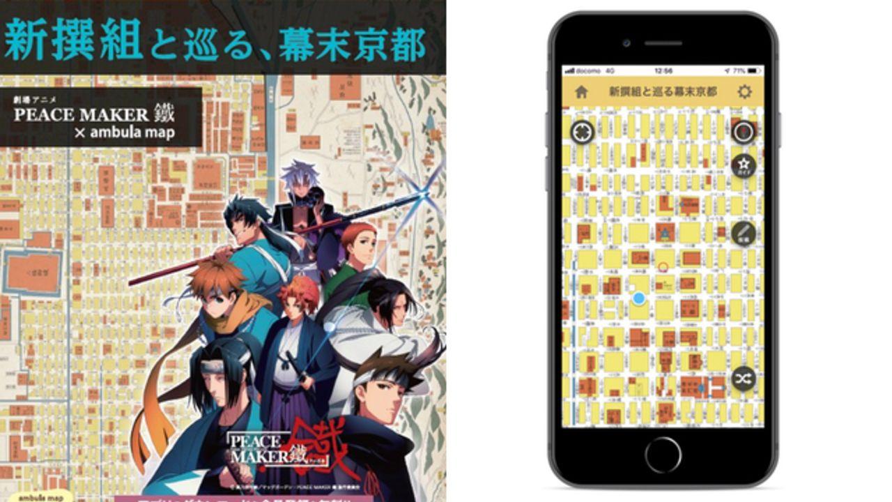 『PEACE MAKER 鐵』の舞台・幕末京都を当時の古地図で体験しよう!町歩きアプリとのタイアップキャンペーン実施決定