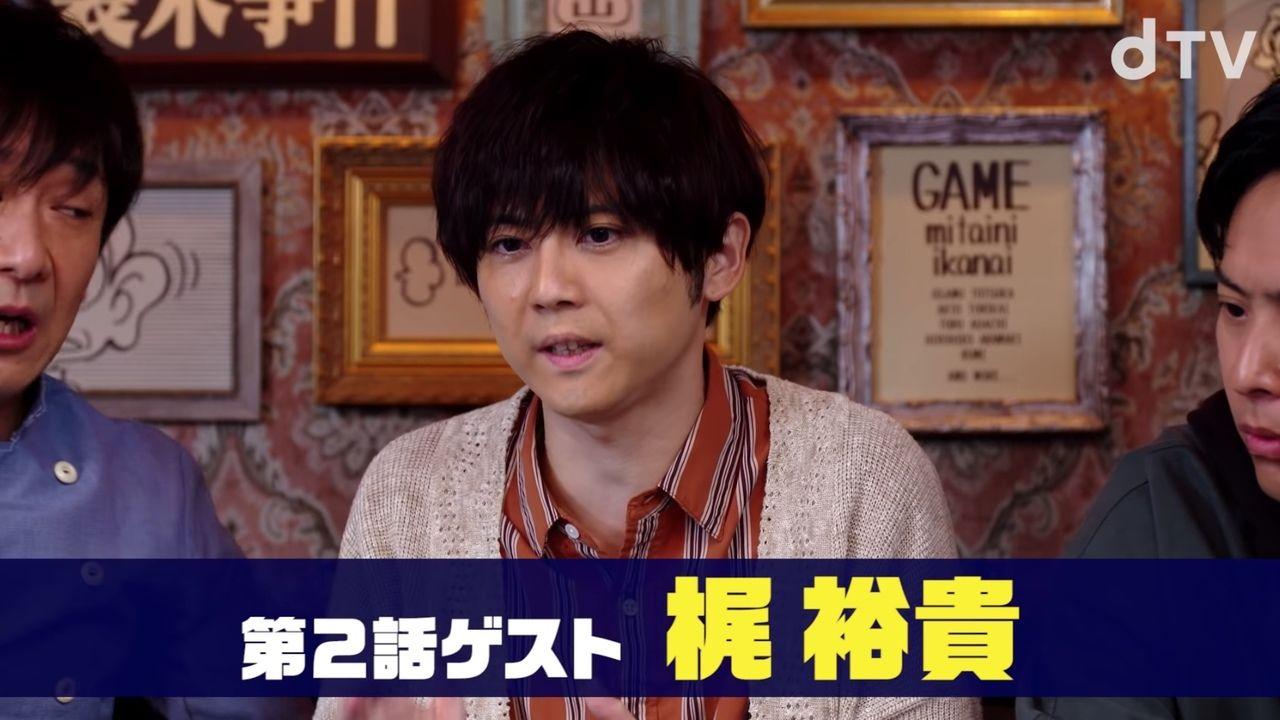 梶裕貴さんがコメディードラマに初挑戦!荒ぶる演技バカ役を熱演「遊戯(ゲーム)みたいにいかない」予告映像が解禁