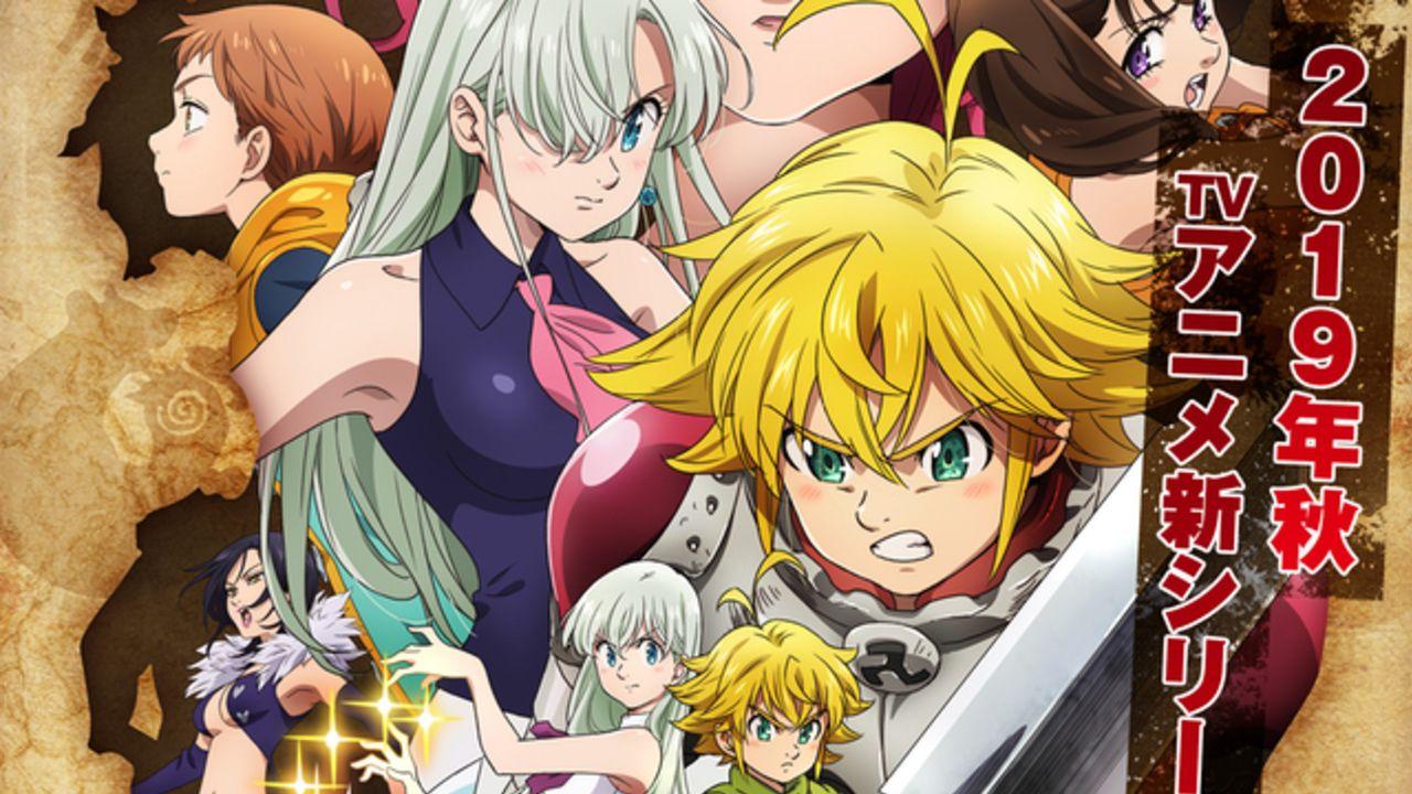 TVアニメ『七つの大罪』新シリーズ『七つの大罪 神々の逆鱗』が2019年秋に放送決定!物語はいよいよクライマックスへ