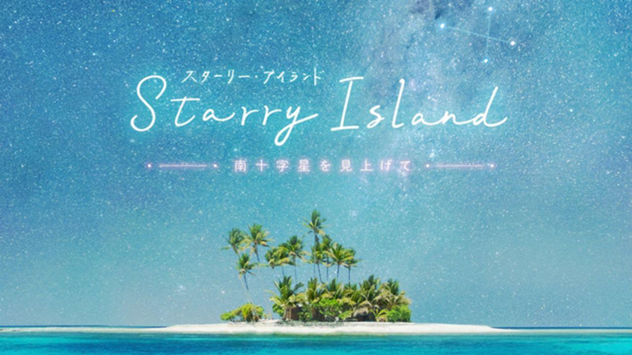 斉藤壮馬さんがプラネタリウム『Starry Island 南十字星を見上げて』 のナレーターを担当!絶景と香りに癒される幸せなひととき