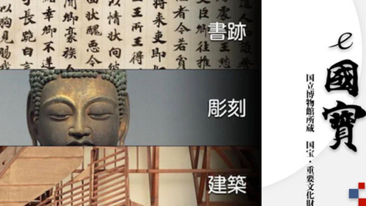 みんなは知ってた?刀剣など国立博物館所蔵の国宝・重要文化財を解説と共に見られる『e国宝』のアプリ版が配信中!