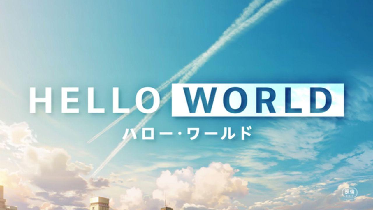 『SAO』伊藤智彦監督による劇場アニメ『HELLO WORLD』特報映像公開!キャストに北村匠海さん、松坂桃李さんら