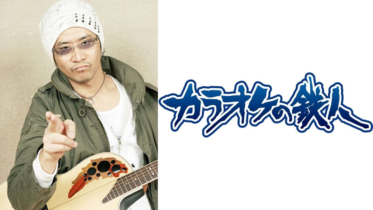 小山剛志さんとカラオケの鉄人が強力タッグ!豪華声優陣のカラオケパーティー開催!