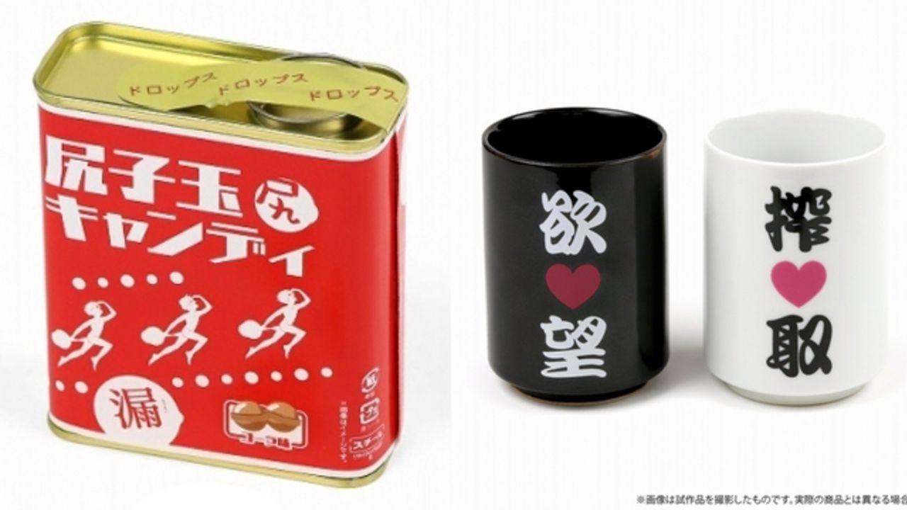 アニメ『さらざんまい』警官・玲央&真武が使用している「欲望」「搾取」湯呑みや「尻子玉キャンディー」などが早くも商品化!