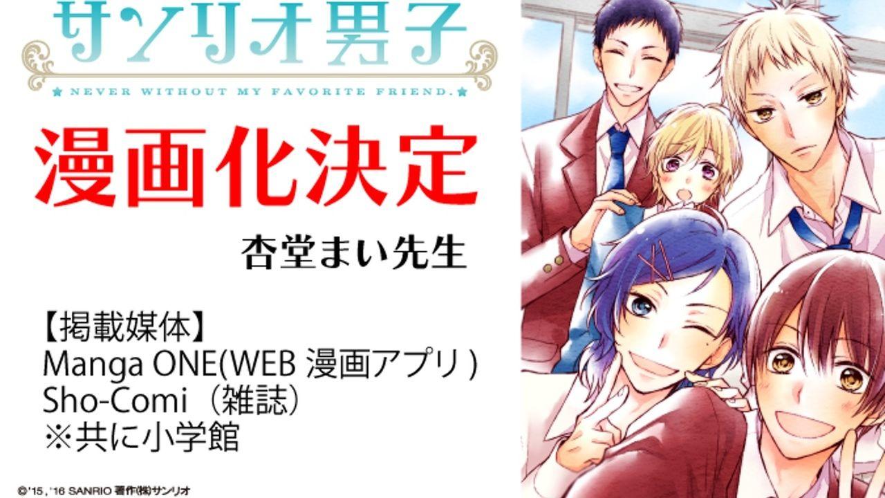 サンリオキャラ好きの高校生『サンリオ男子』が漫画化決定!4月よりスタート!