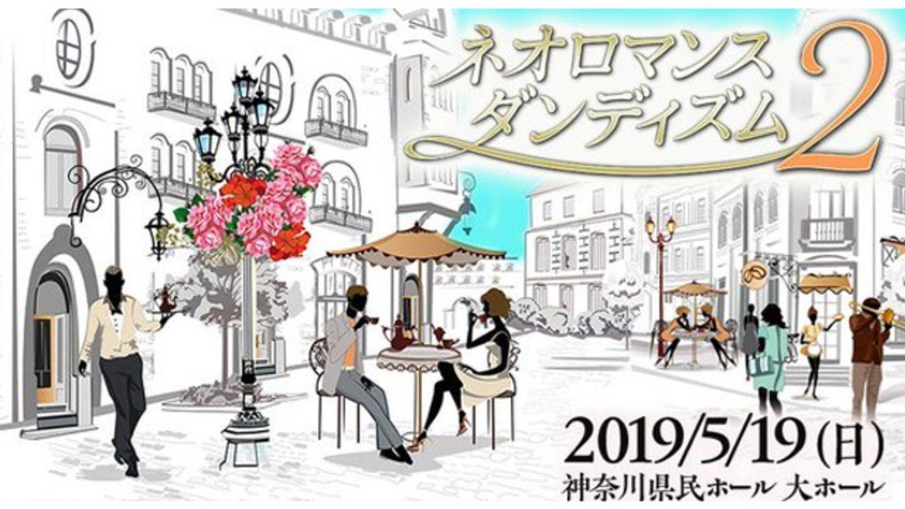 『ネオロマンスシリーズ』速水奨さん、森川智之さんらダンディなキャラ&キャストだけが集うイベント「ロマダン2」開催決定!