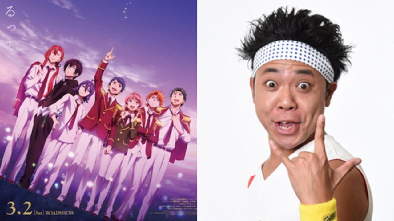 『キンプリSSS』0話出演で話題となったサンシャイン池崎さん、劇場編集版III&TVアニメ第1話を視聴!感想ツイートも大反響