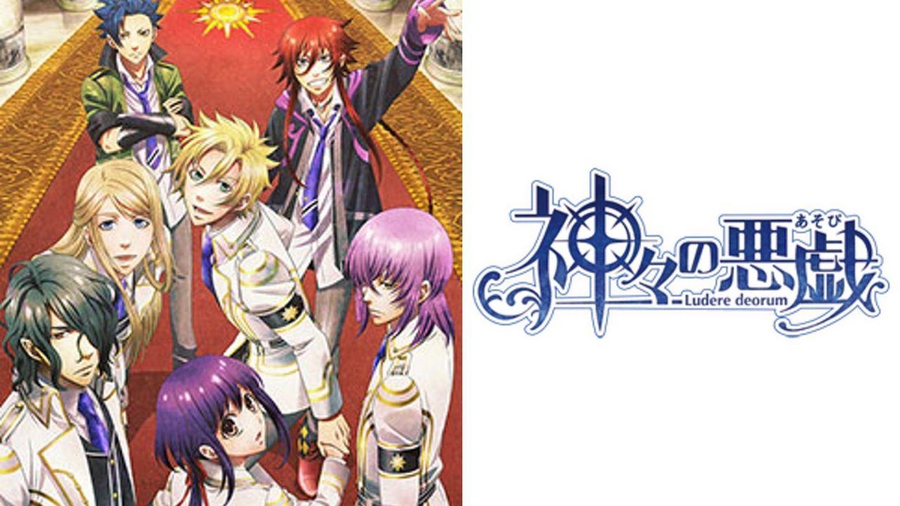 アニメ『神々の悪戯』ゲーム新作の発売を記念してニコ生一挙放送開催決定!