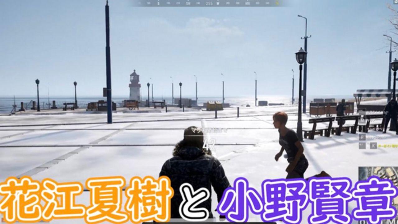 本当に無料でいいの!?花江夏樹さんと小野賢章さんによる豪華&面白すぎるゲーム実況動画がYouTubeで公開!
