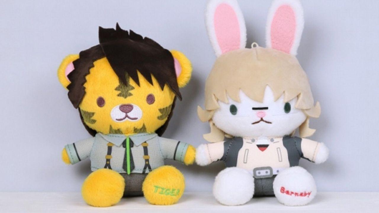 ファンの熱い要望で再販決定!『TIGER&BUNNY』ぬいぐるみキーチェーンセットが受注開始!