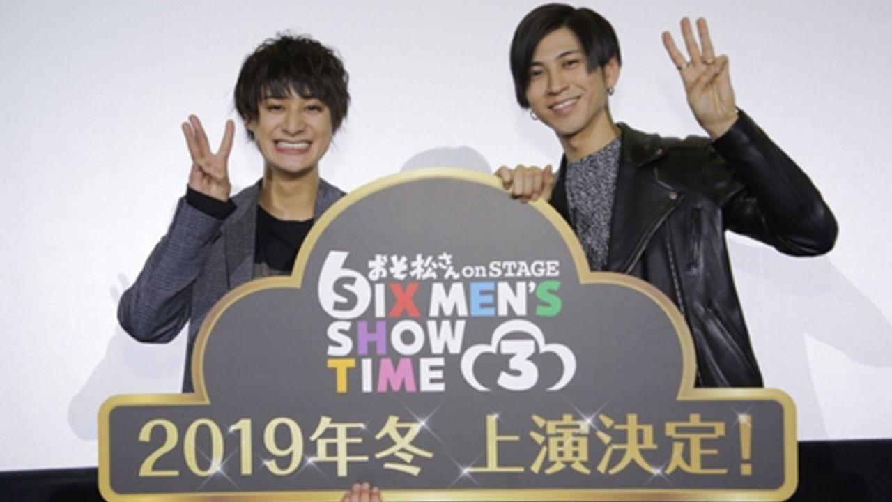 舞台『おそ松さん on STAGE』2019年冬上演決定&全国で過去シリーズの上映会開催!特報映像・レポート写真到着