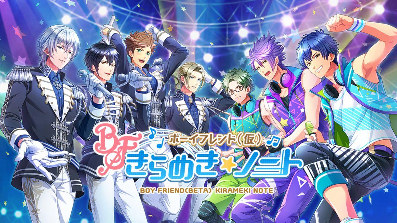 学園青春リズムゲーム『ボーイフレンド(仮)きらめき☆ノート』6月24日をもってサービス終了を発表