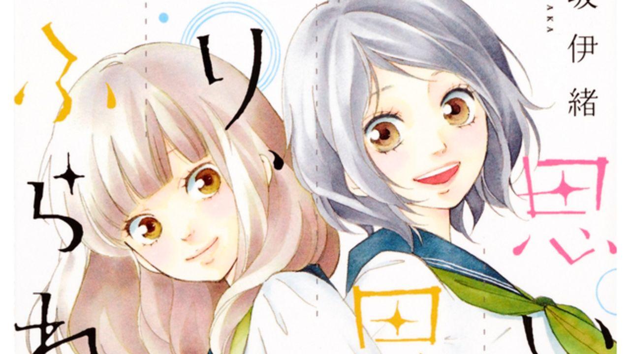 『アオハライド』作者・咲坂伊緒先生が描く『思い、思われ、ふり、ふられ』実写映画&アニメ映画化決定!2020年完結へ