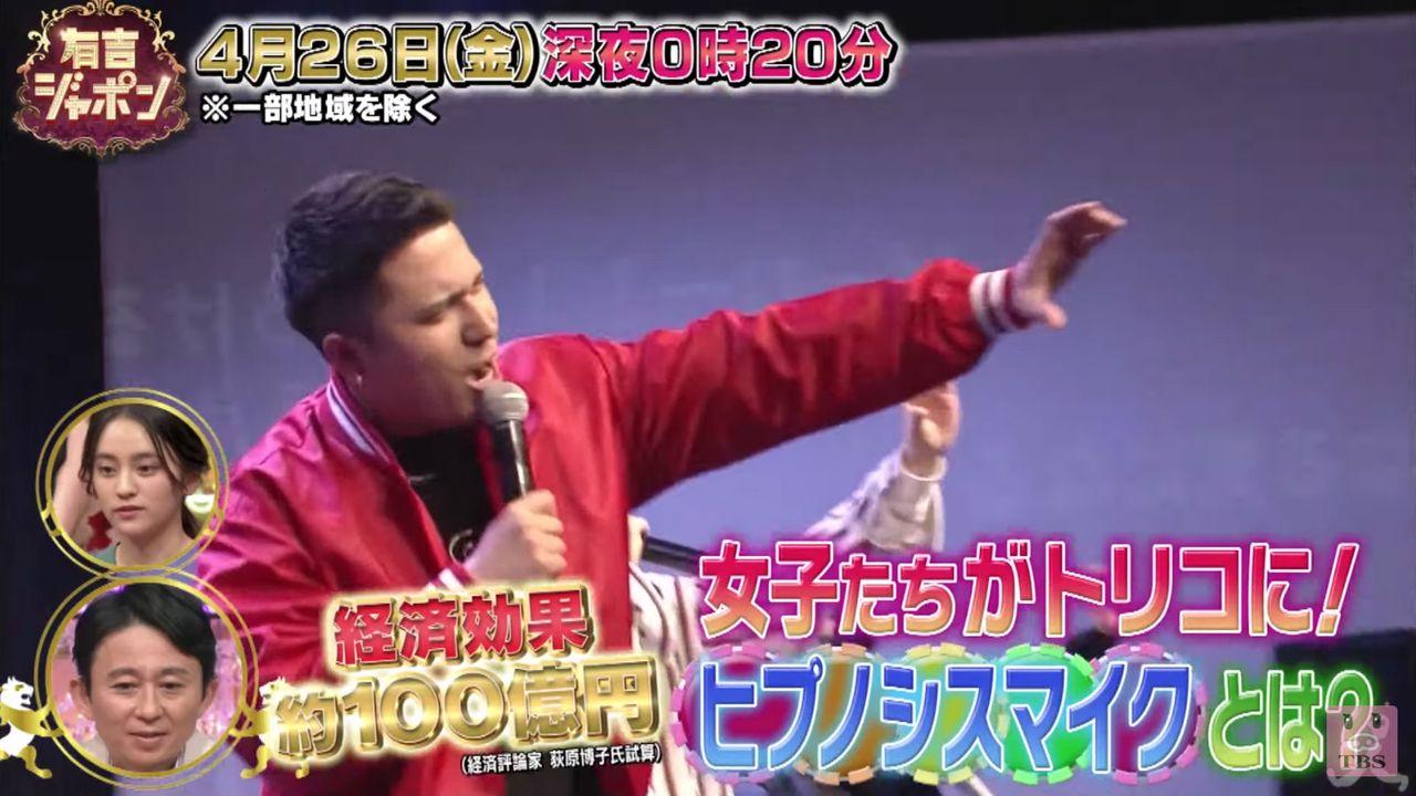 TBS系列『有吉ジャポン』4月26日放送回は『ヒプマイ』を徹底解剖&木村昴さんの自宅をTV初公開!