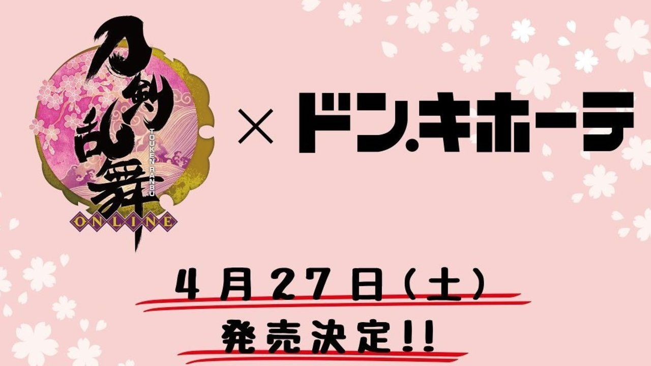 『刀剣乱舞』粟田口モチーフのキャミソール・巾着セットが「ドン・キホーテ」に登場!4月27日より販売開始