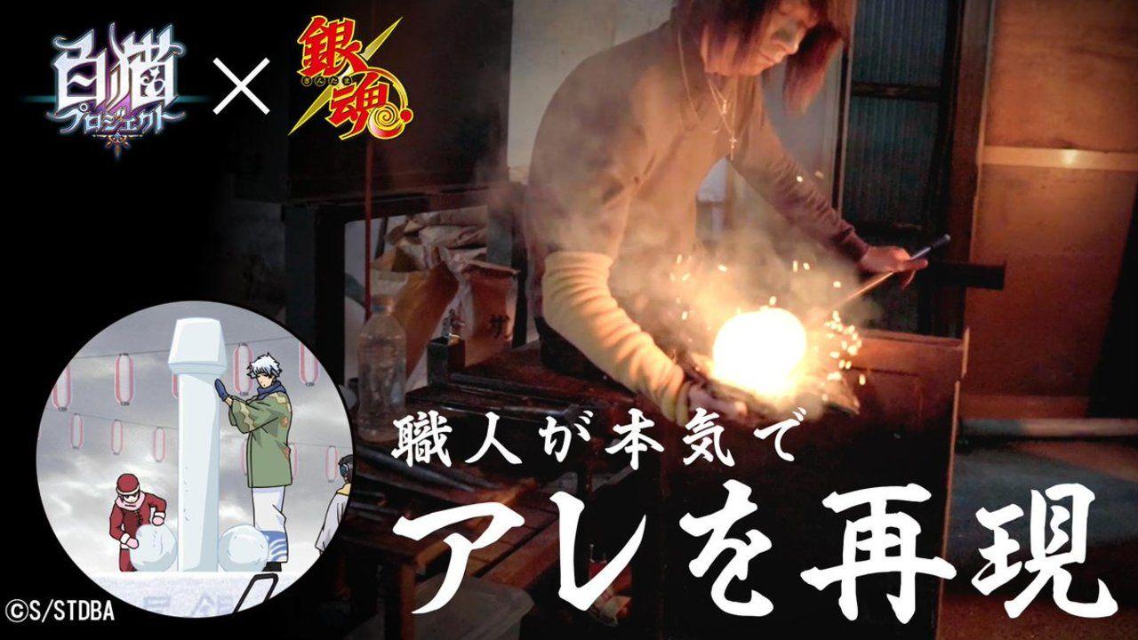 職人が「ネオアームストロングサイクロンジェットアームストロング花瓶」を本気で制作!『銀魂』x『白猫』コラボ動画公開
