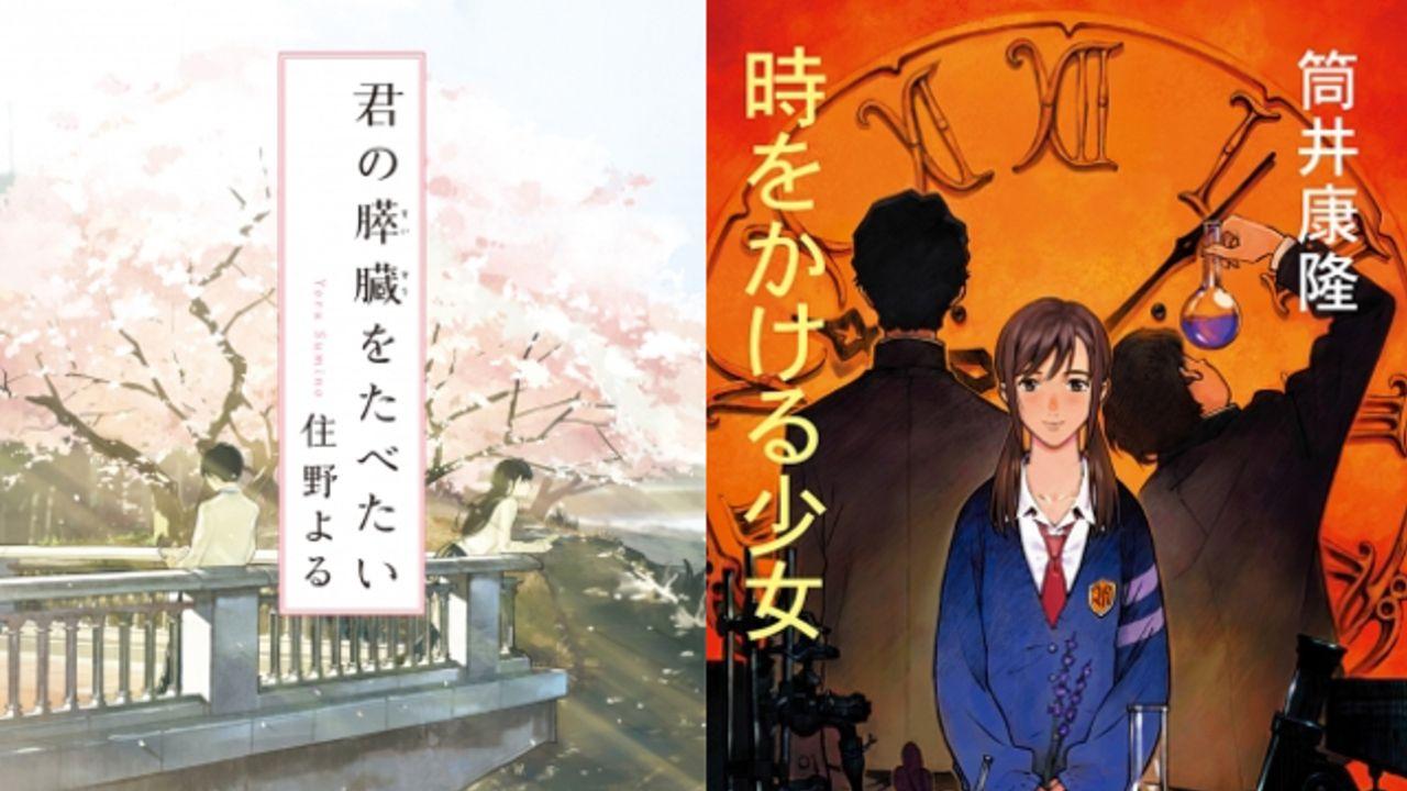 おすすめの小説はある?絶対に外さない「恋愛小説ベスト50」が発表!アニメ化や実写化された作品がランクイン