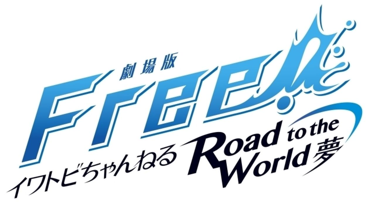 『Free!RW』イワトビちゃんねる再び復活&劇場版最新予告最速公開!『Free!DF』一挙見オールナイト上映実施決定