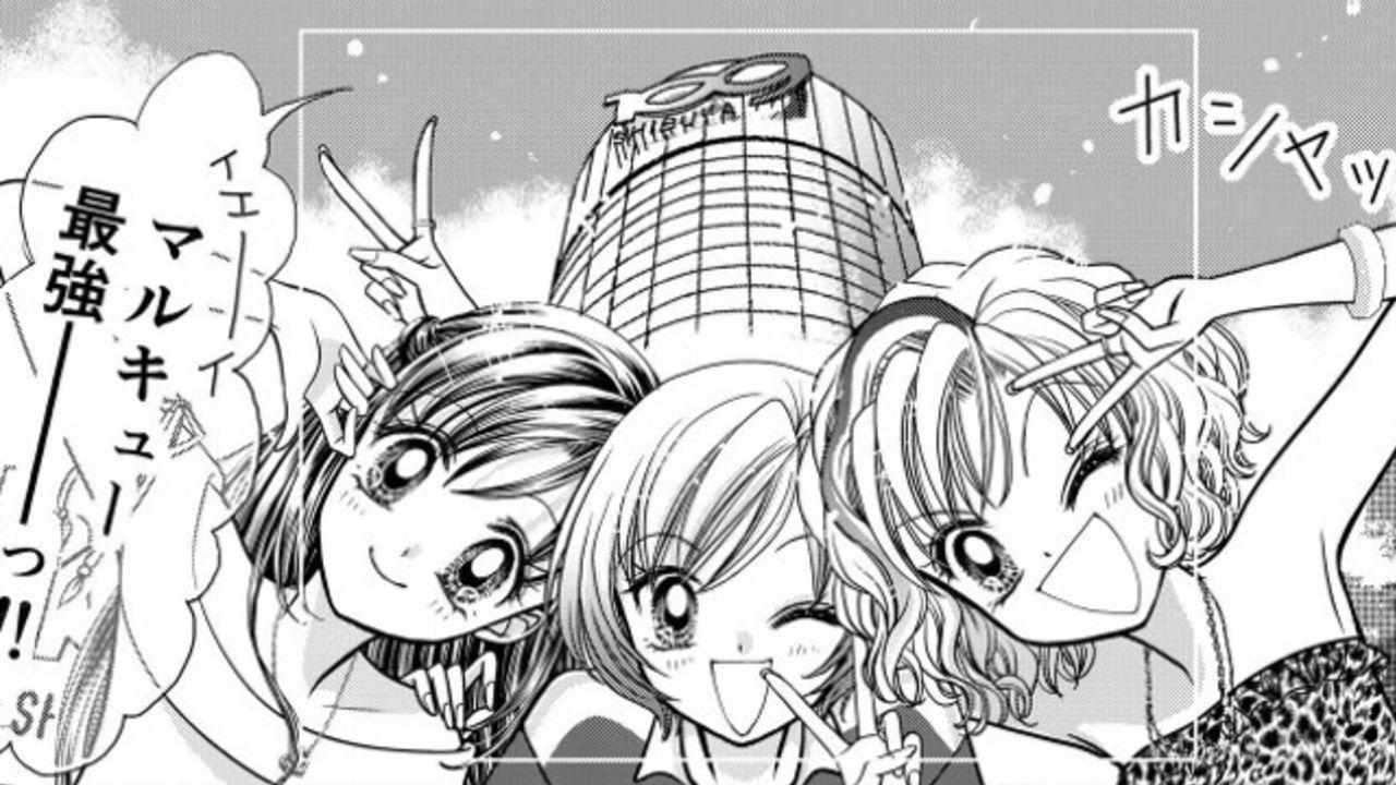 『GALS!』大人になった蘭ちゃんたちの姿も…?藤井みほな先生による「109」40周年記念描き下ろしマンガ公開!